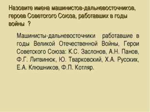Назовите имена машинистов-дальневосточников, героев Советского Союза, работав