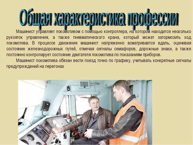 Машинист управляет локомотивом с помощью контроллера, на котором находится не...