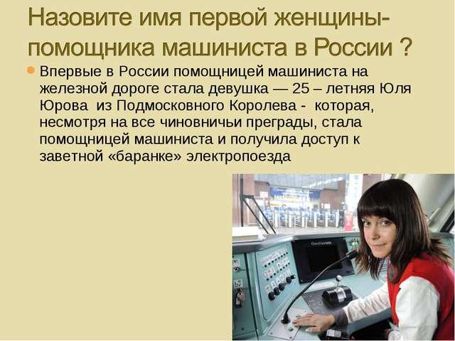 Впервые в России помощницей машиниста на железной дороге стала девушка — 25...