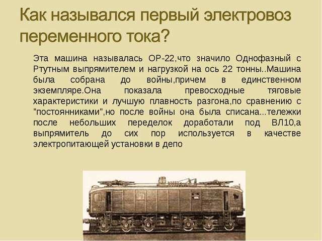 Эта машина называлась ОР-22,что значило Однофазный с Ртутным выпрямителем и...