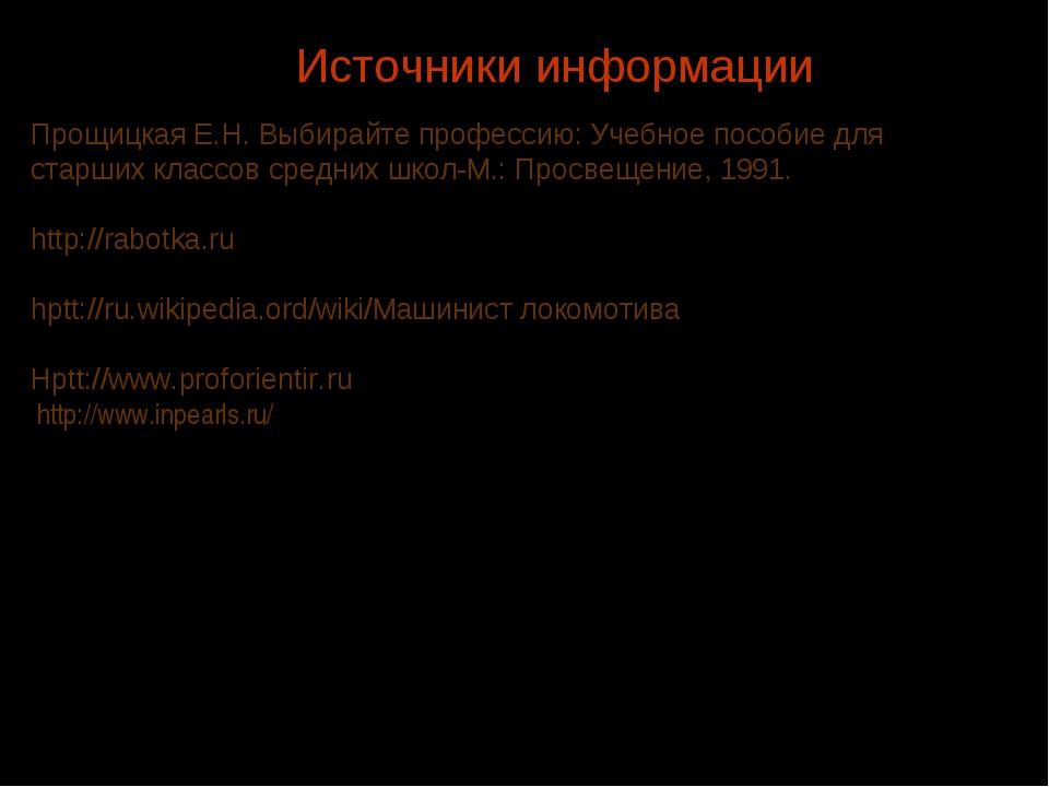 Источники информации Прощицкая Е.Н. Выбирайте профессию: Учебное пособие для...