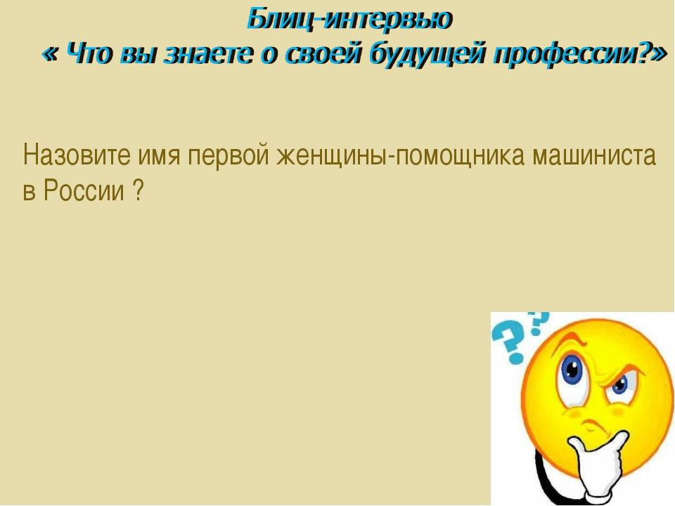 Назовите имя первой женщины-помощника машиниста в России ?