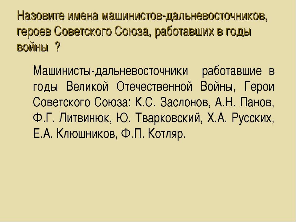 Назовите имена машинистов-дальневосточников, героев Советского Союза, работав...