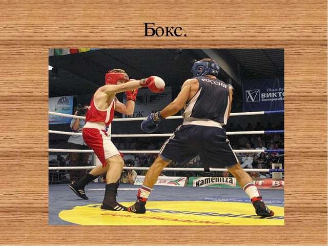Бокс.