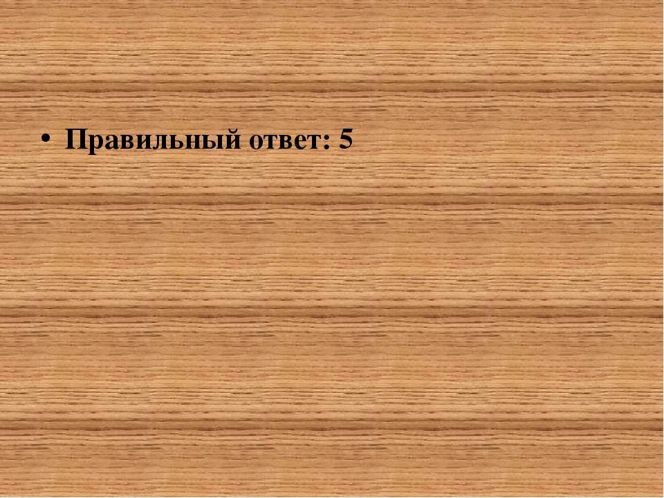 Правильный ответ: 5