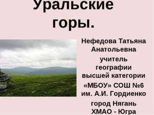 Уральские горы. Нефедова Татьяна Анатольевна учитель географии высшей категор