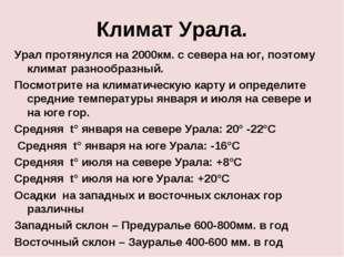 Климат Урала. Урал протянулся на 2000км. с севера на юг, поэтому климат разно
