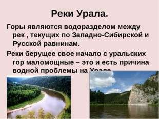 Реки Урала. Горы являются водоразделом между рек , текущих по Западно-Сибирск