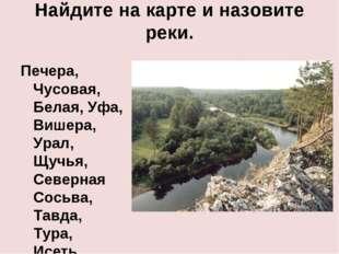 Найдите на карте и назовите реки. Печера, Чусовая, Белая, Уфа, Вишера, Урал,