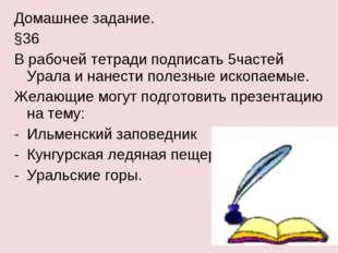Домашнее задание. §36 В рабочей тетради подписать 5частей Урала и нанести пол