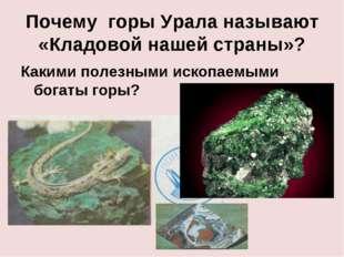Почему горы Урала называют «Кладовой нашей страны»? Какими полезными ископаем