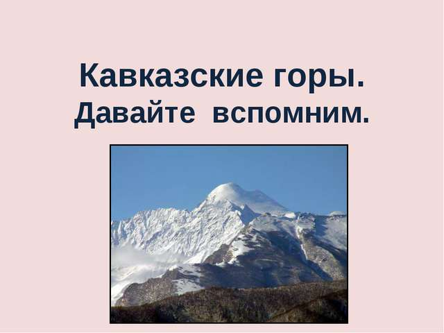 Кавказские горы. Давайте вспомним.