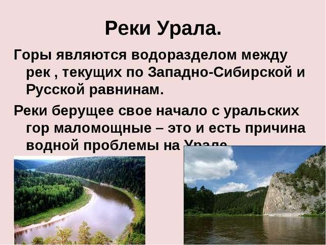 Реки Урала. Горы являются водоразделом между рек , текущих по Западно-Сибирск...