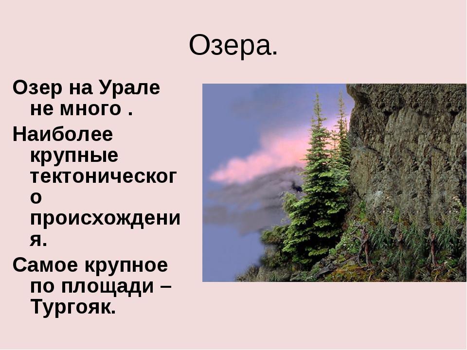 Озера. Озер на Урале не много . Наиболее крупные тектонического происхождения...