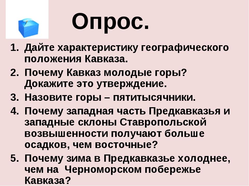 Опрос. Дайте характеристику географического положения Кавказа. Почему Кавказ...