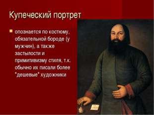 Купеческий портрет опознается по костюму, обязательной бороде (у мужчин), а т