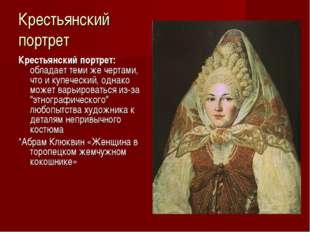 Крестьянский портрет Крестьянский портрет: обладает теми же чертами, что и ку