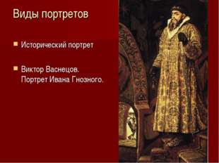 Виды портретов Исторический портрет Виктор Васнецов. Портрет Ивана Гнозного.