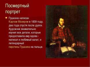 Посмертный портрет Пушкина написан Карлом Мазером в 1839 году, два года спуст