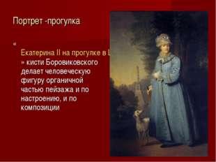 Портрет -прогулка «Екатерина II на прогулке в Царскосельском парке» кисти Бор