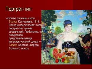 Портрет-тип «Купчиха за чаем» кисти Бориса Кустодиева, 1918. Полотно представ
