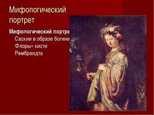 Мифологический портрет Мифологический портрет Саскии в образе богини Флоры» к