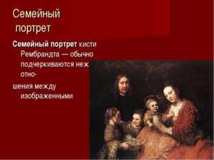 Семейный портрет Семейный портрет кисти Рембрандта — обычно подчеркиваются не