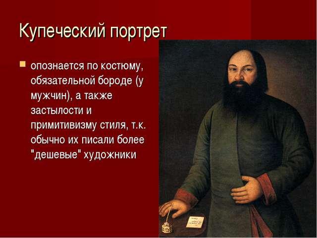 Купеческий портрет опознается по костюму, обязательной бороде (у мужчин), а т...