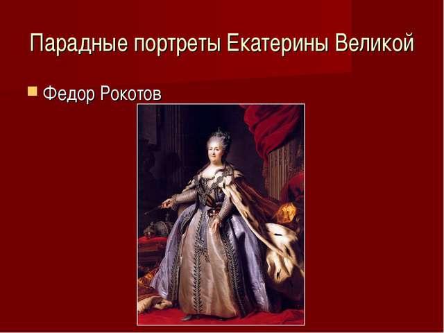 Парадные портреты Екатерины Великой Федор Рокотов