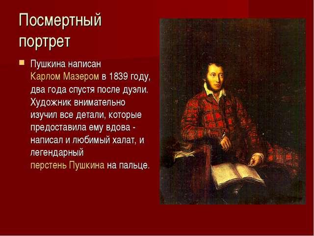 Посмертный портрет Пушкина написан Карлом Мазером в 1839 году, два года спуст...