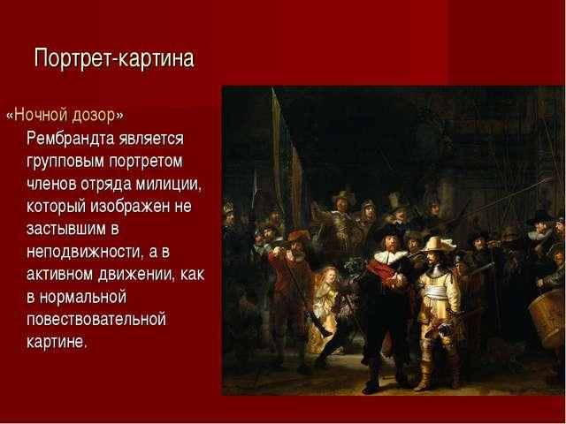 Портрет-картина «Ночной дозор» Рембрандта является групповым портретом членов...