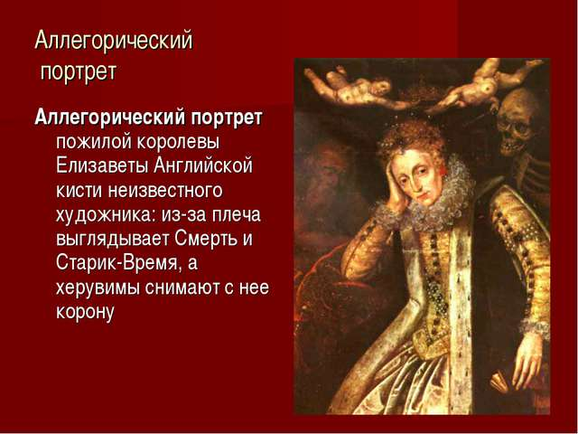Аллегорический портрет Аллегорический портрет пожилой королевы Елизаветы Англ...
