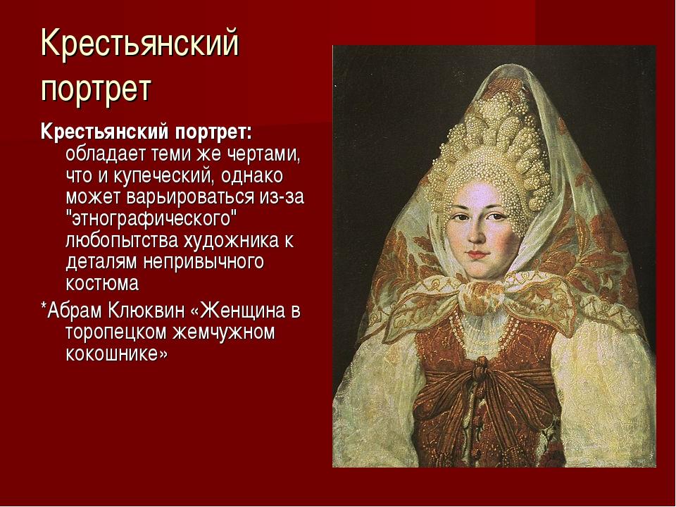 Крестьянский портрет Крестьянский портрет: обладает теми же чертами, что и ку...