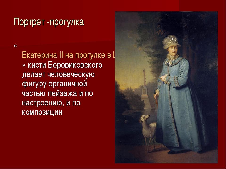 Портрет -прогулка «Екатерина II на прогулке в Царскосельском парке» кисти Бор...