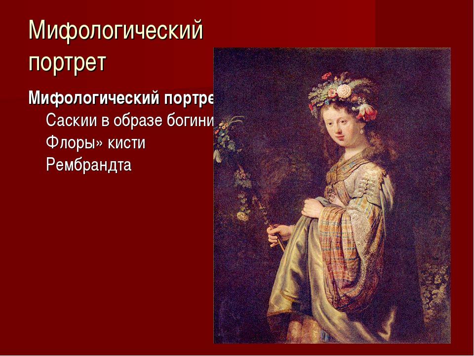 Мифологический портрет Мифологический портрет Саскии в образе богини Флоры» к...