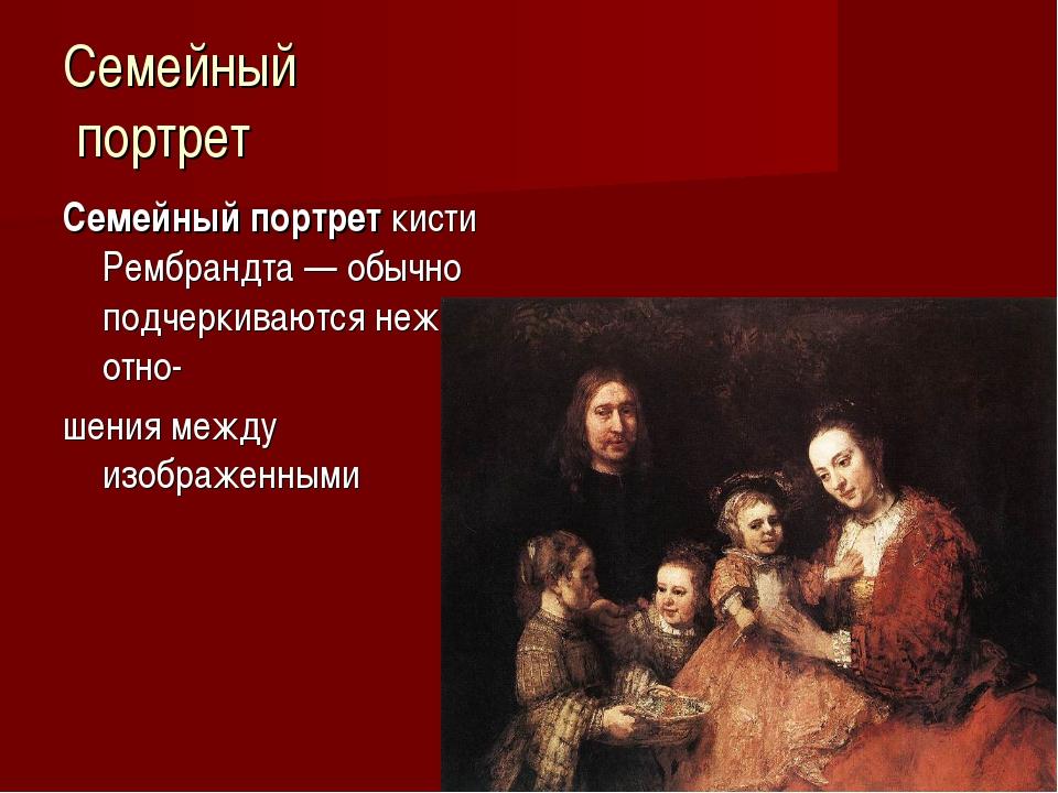 Семейный портрет Семейный портрет кисти Рембрандта — обычно подчеркиваются не...