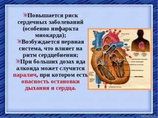 Повышается риск сердечных заболеваний (особенно инфаркта миокарда); Возбуждае
