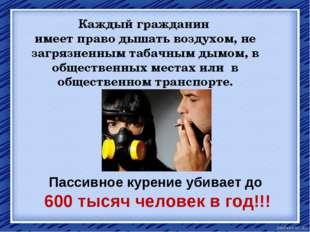 Каждый гражданин имеет право дышать воздухом, не загрязненным табачным дымом,