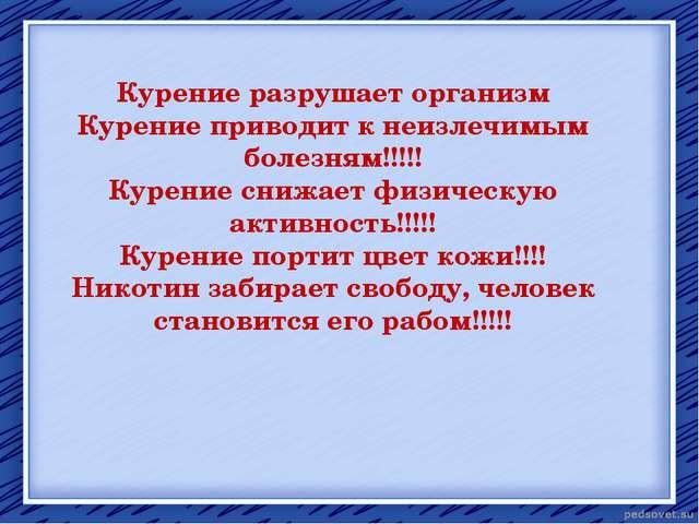 Курение разрушает организм Курение приводит к неизлечимым болезням!!!!! Курен...