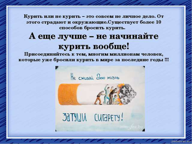 Курить или не курить – это совсем не личное дело. От этого страдают и окружаю...