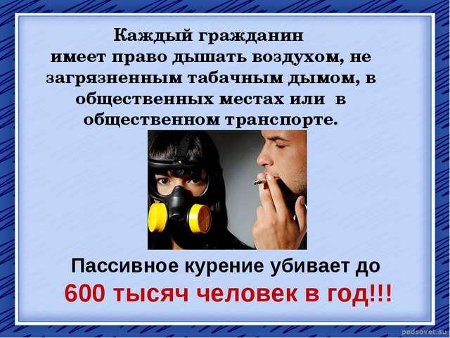 Каждый гражданин имеет право дышать воздухом, не загрязненным табачным дымом,...