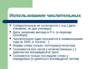 Использование числительных Собирательные не сочетаются с ж.р.( двое учеников,