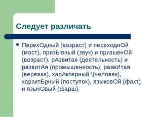 Следует различать ПерехОдный (возраст) и переходнОй (мост), призЫвный (звук)