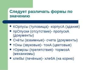 Следует различать формы по значению КОрпусы (туловища)- корпусА (здания) прОп