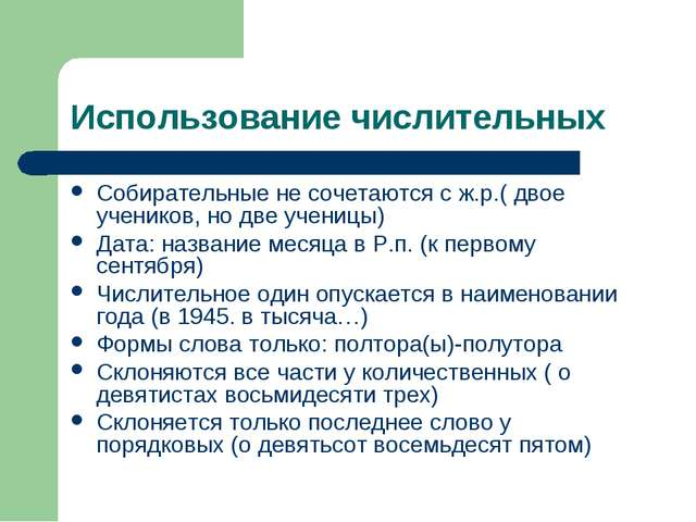 Использование числительных Собирательные не сочетаются с ж.р.( двое учеников,...