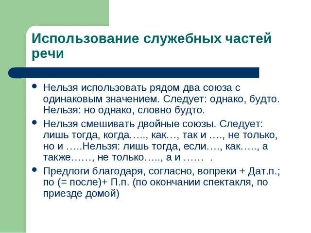 Использование служебных частей речи Нельзя использовать рядом два союза с оди...