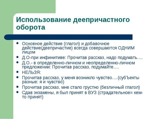 Использование деепричастного оборота Основное действие (глагол) и добавочное...