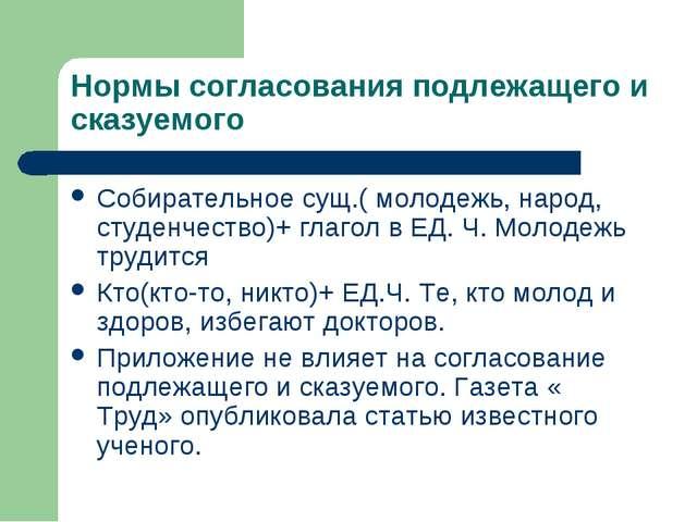 Нормы согласования подлежащего и сказуемого Собирательное сущ.( молодежь, нар...