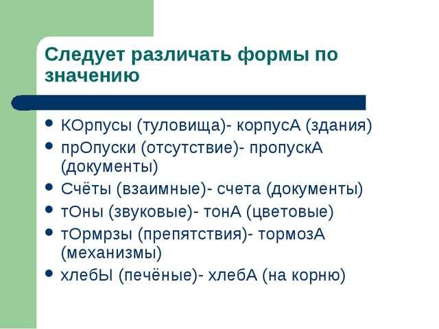 Следует различать формы по значению КОрпусы (туловища)- корпусА (здания) прОп...