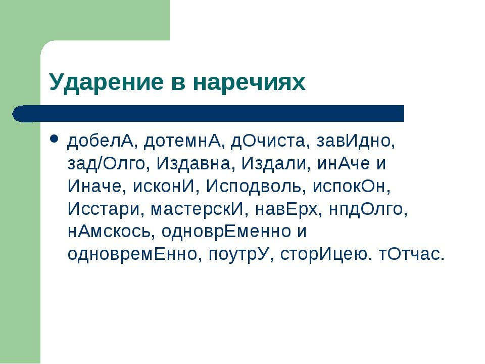 Ударение в наречиях добелА, дотемнА, дОчиста, завИдно, зад/Олго, Издавна, Изд...